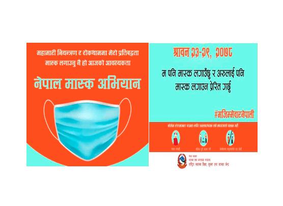 Nepal Wear A Mask Campaign: Shrawan 23-29, 2078!  # मजिम्मेवारनेपाली