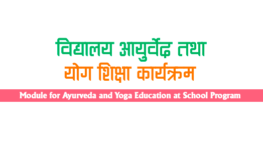 Module for Ayurveda and Yoga Education at School